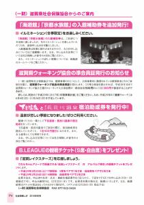 社会保険しが冬号 vol.425-4枚目