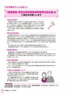 社会保険しが冬号 vol.425-2枚目