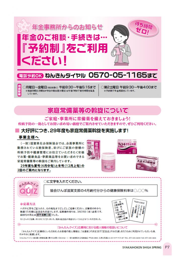 社会保険しが春号 vol.426-7枚目