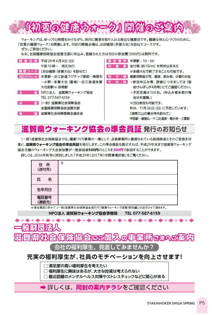 社会保険しが春号 vol.426-5枚目