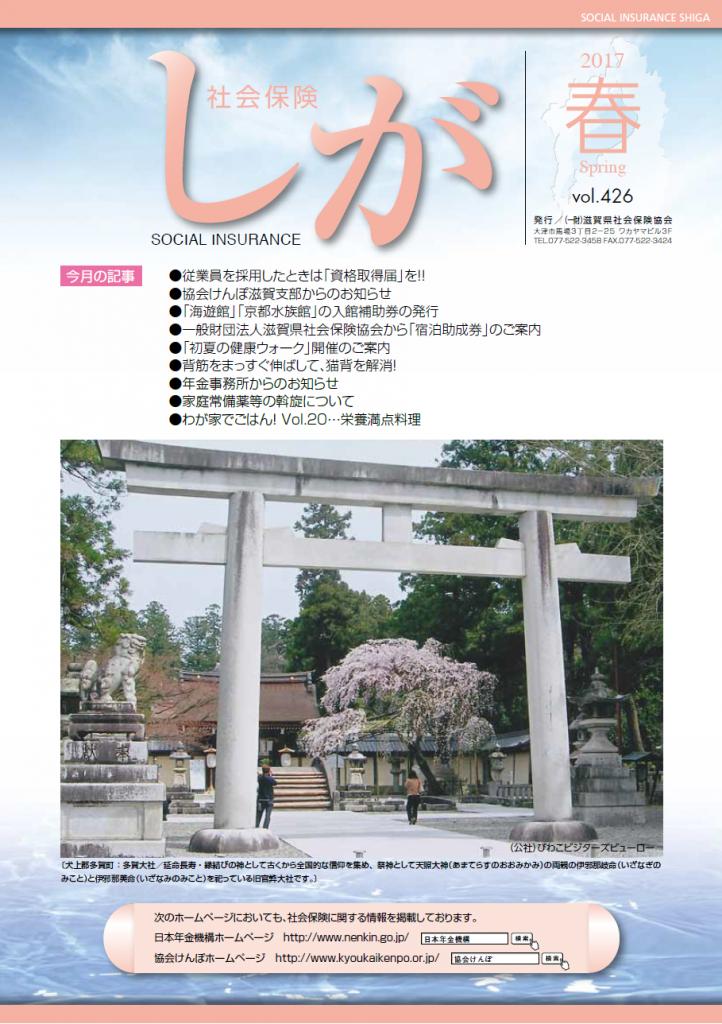 社会保険しが春号 vol.426-1枚目