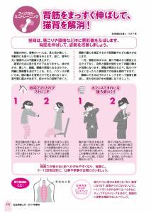 社会保険しが春号 vol.426-6枚目