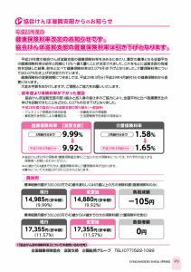 社会保険しが春号 vol.426-3枚目