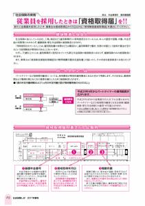 社会保険しが春号 vol.426-2枚目