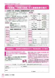 社会保険しが春号 vol.426-4枚目