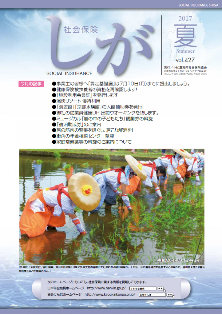 社会保険しが夏号 vol.427-1枚目