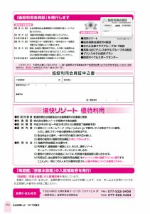 社会保険しが夏号 vol.427-4枚目