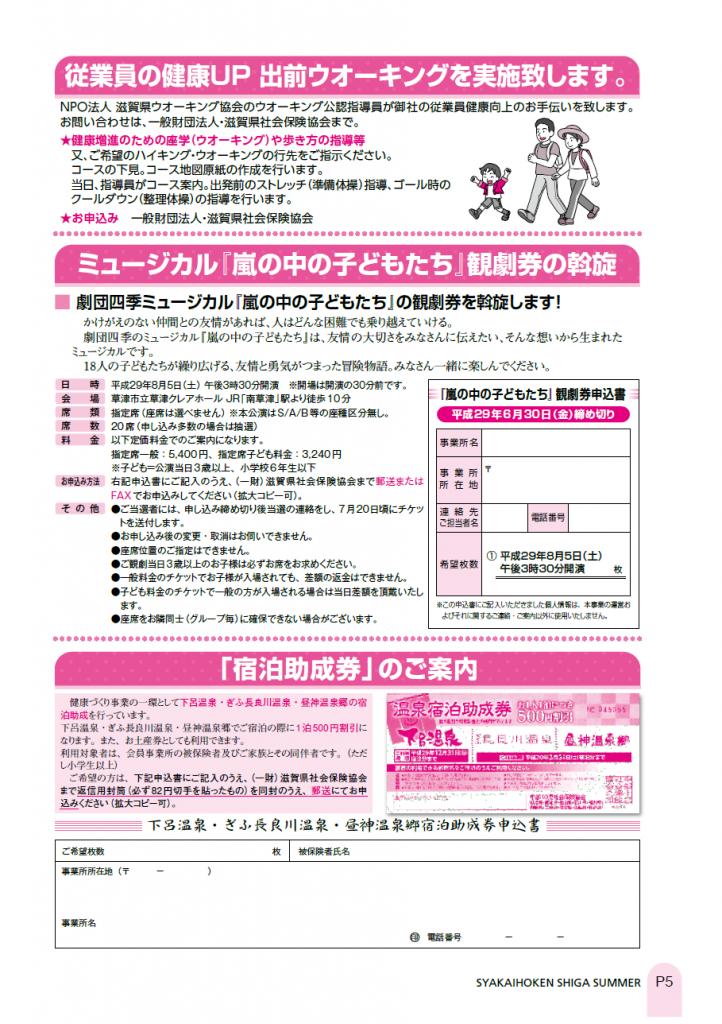 社会保険しが夏号 vol.427-5枚目