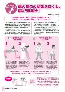 社会保険しが夏号 vol.427-6枚目