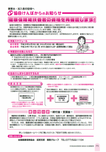 社会保険しが夏号 vol.427-3枚目
