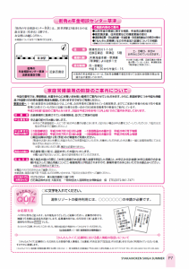 社会保険しが夏号 vol.427-7枚目