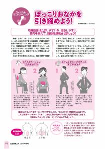 社会保険しが秋号 vol.428-6枚目