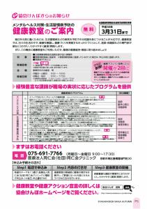社会保険しが秋号 vol.428-3枚目