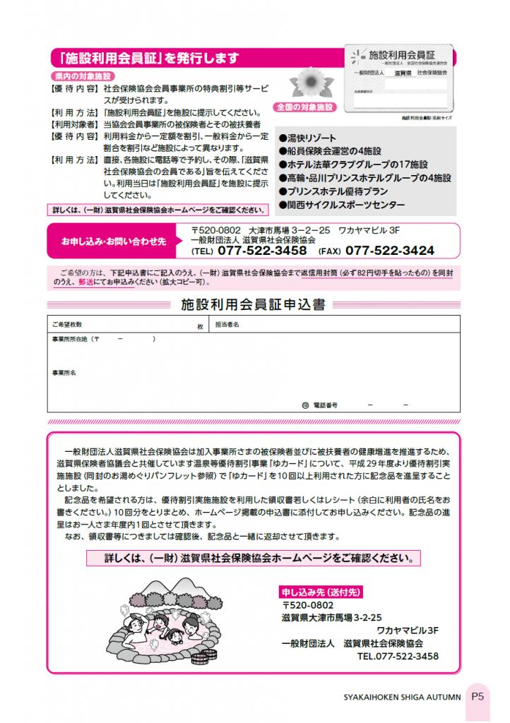 社会保険しが秋号 vol.428-5枚目