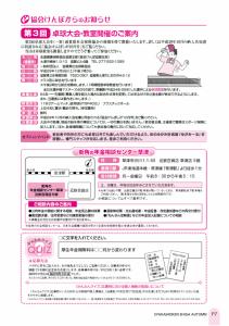 社会保険しが秋号 vol.428-7枚目