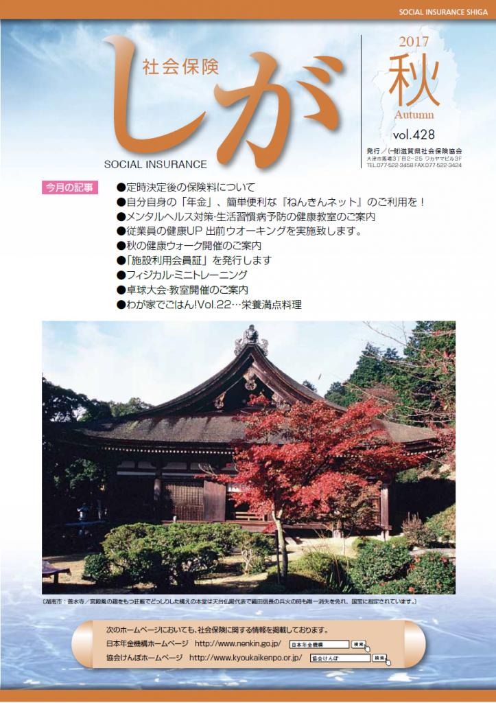 社会保険しが秋号 vol.428-1枚目