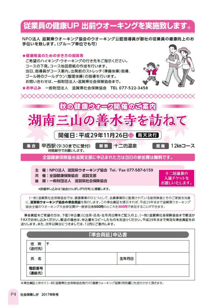 社会保険しが秋号 vol.428-4枚目