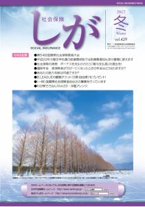 社会保険しが冬号 vol.429-1枚目
