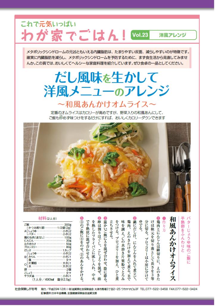 社会保険しが冬号 vol.429-8枚目