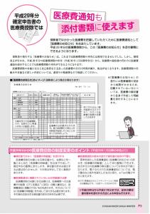 社会保険しが冬号 vol.429-3枚目