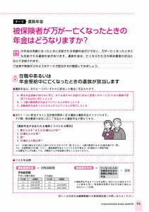 社会保険しが冬号 vol.429-5枚目