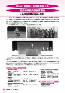 社会保険しが冬号 vol.429-2枚目
