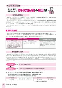 社会保険しが冬号 vol.429-4枚目
