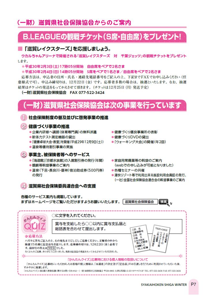 社会保険しが冬号 vol.429-7枚目