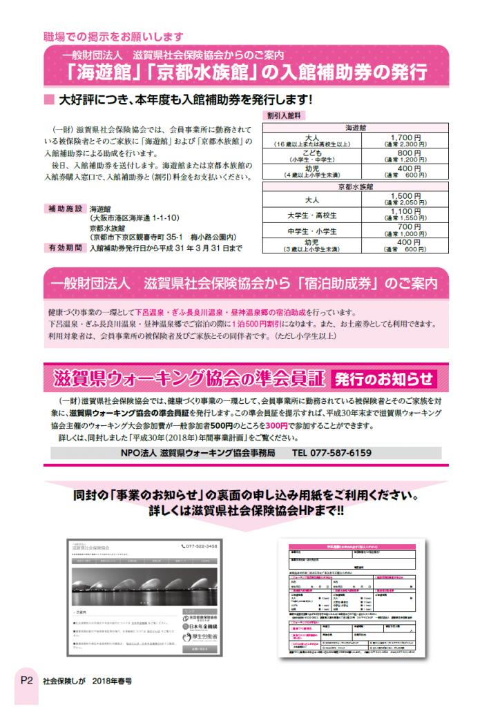 社会保険しが春号 vol.430-2枚目