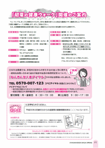 社会保険しが春号 vol.430-7枚目