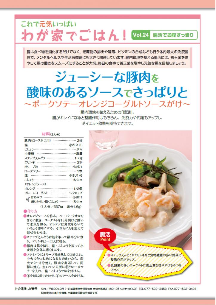社会保険しが春号 vol.430-8枚目