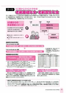 社会保険しが春号 vol.430-5枚目