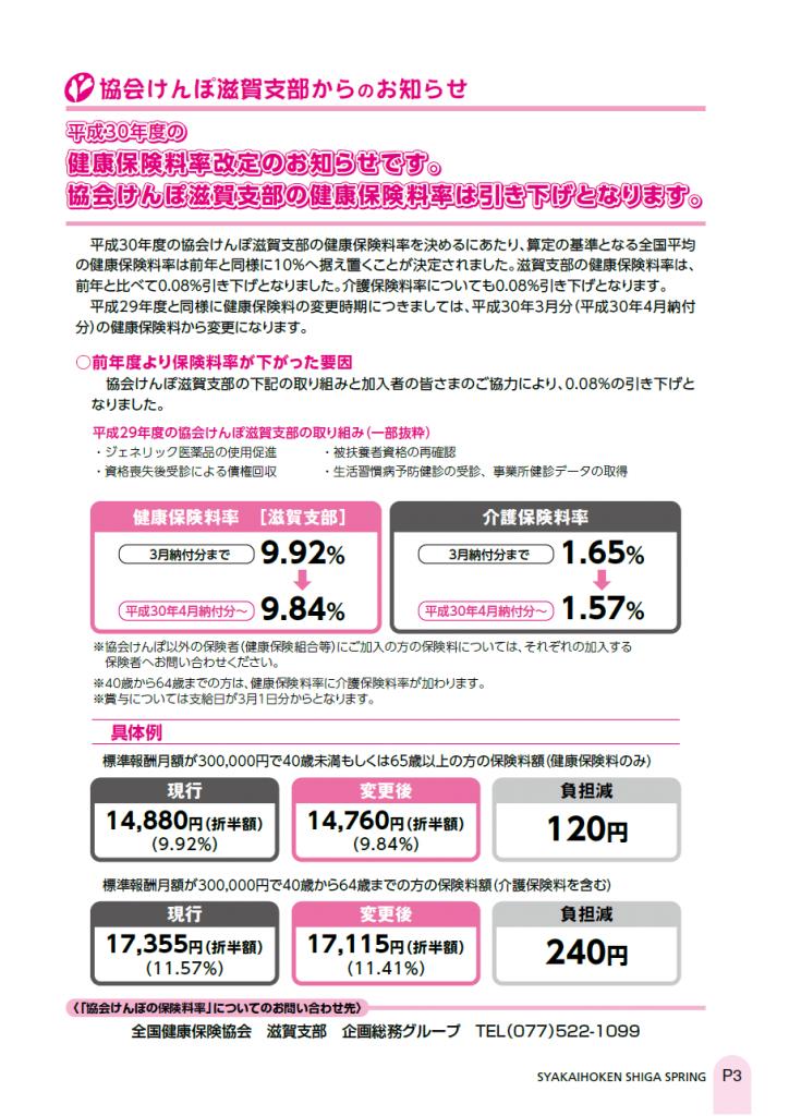 社会保険しが春号 vol.430-3枚目