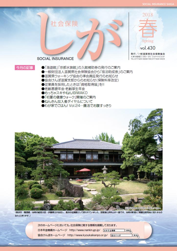 社会保険しが春号 vol.430-1枚目