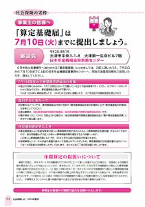 社会保険しが夏号 vol.431-4枚目