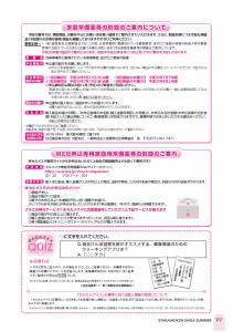 社会保険しが夏号 vol.431-7枚目