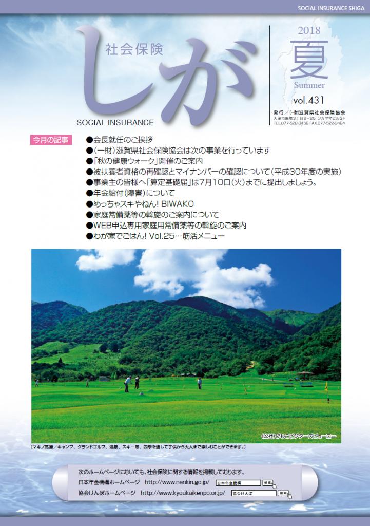 社会保険しが夏号 vol.431-1枚目
