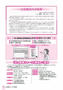 社会保険しが夏号 vol.431-2枚目