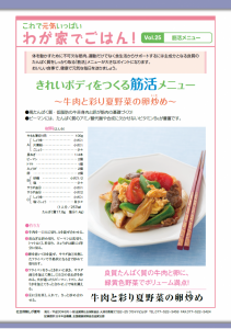 社会保険しが夏号 vol.431-8枚目