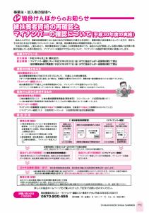 社会保険しが夏号 vol.431-3枚目