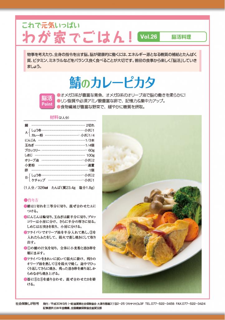 社会保険しが秋号 vol.432-8枚目