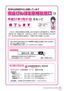 社会保険しが秋号 vol.432-3枚目