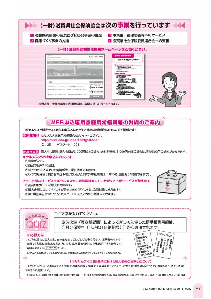 社会保険しが秋号 vol.432-7枚目