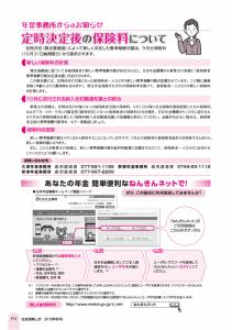 社会保険しが秋号 vol.432-4枚目