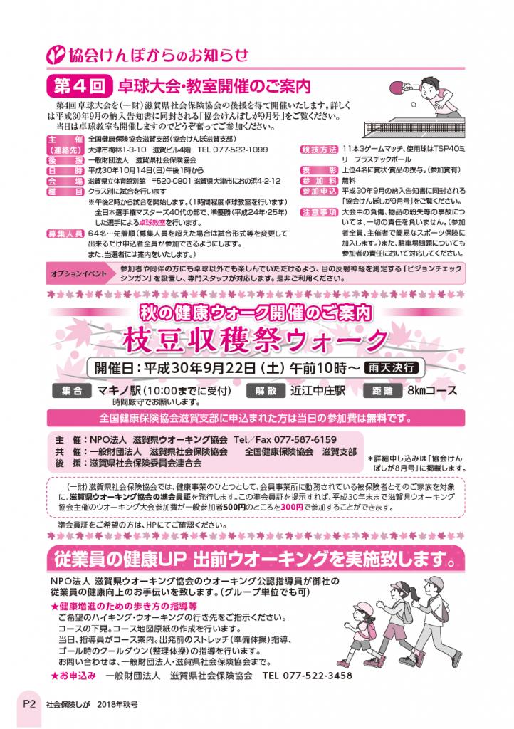 社会保険しが秋号 vol.432-2枚目