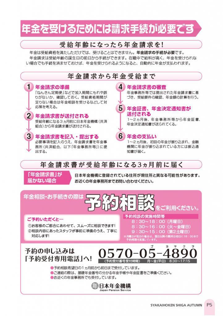 社会保険しが秋号 vol.432-5枚目