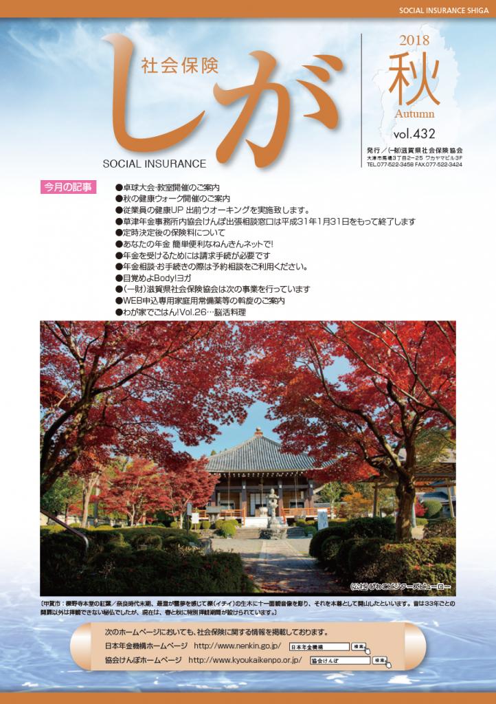 社会保険しが秋号 vol.432-1枚目