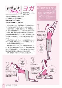 社会保険しが秋号 vol.432-6枚目