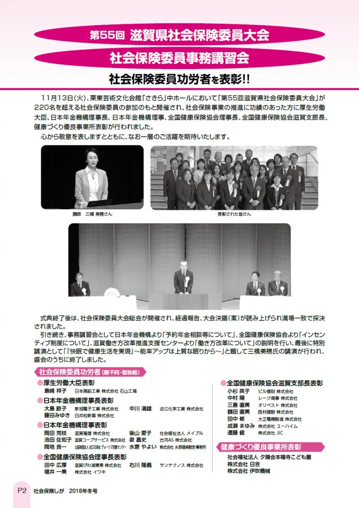 社会保険しが冬号 vol.433-2枚目