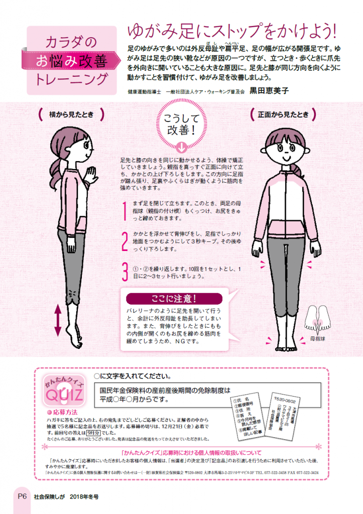 社会保険しが冬号 vol.433-6枚目